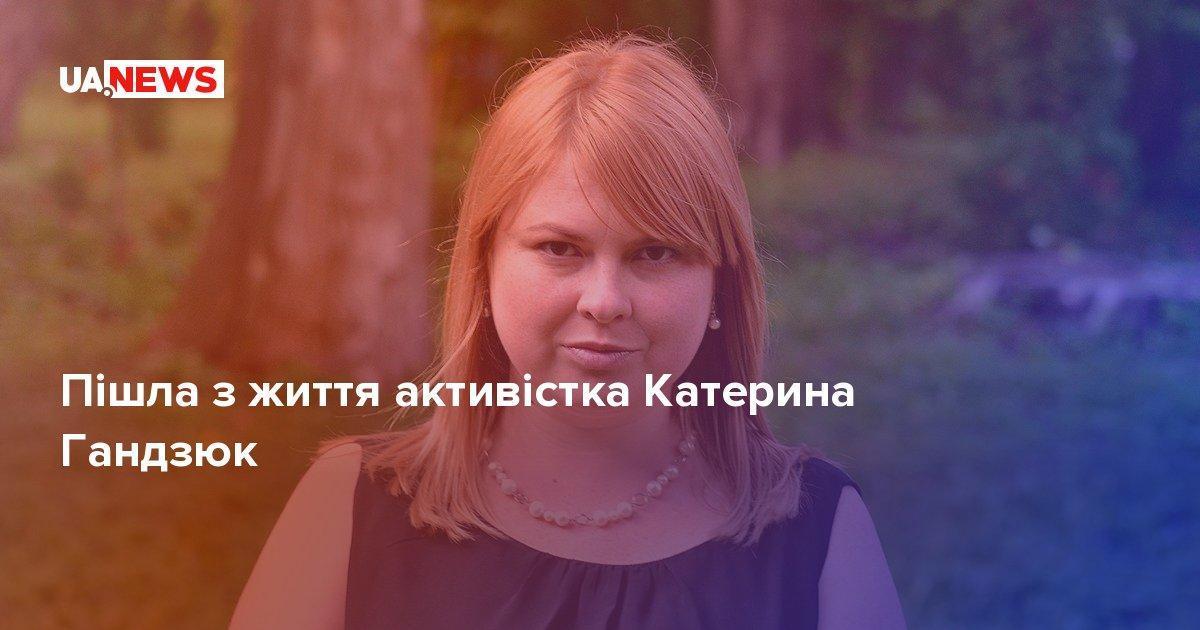 Activista Katerina Gandzyuk, victimă a luptei împotriva corupției din Ucraina